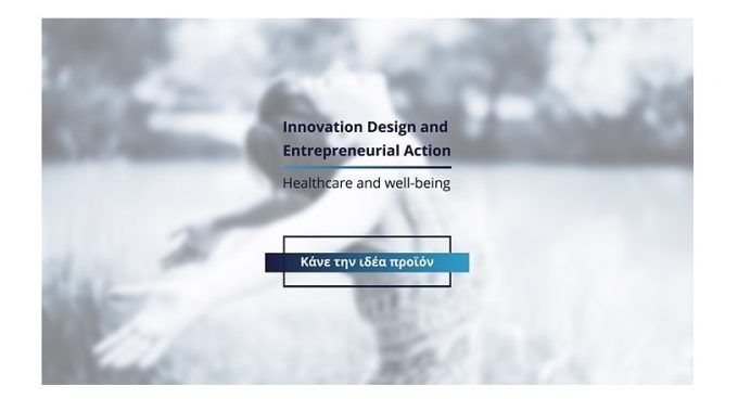 How Idea Fosters An Entrepreneurial Future With Its Open Innovation Model